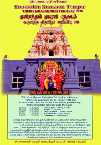 Thiruvizha2016FlyerHighQuality